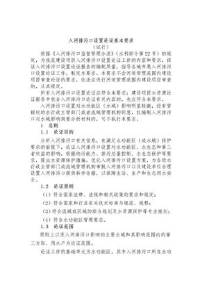 入河排污口设置论证基本要求(试行).doc