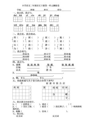 2019-2020年新人教版小学语文二年级语文下册单元同步测试题.doc