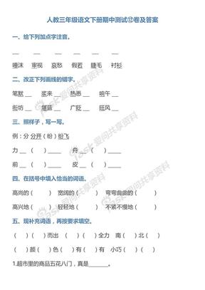 人教新课标三年级下册语文试题-期中测试答案.pdf