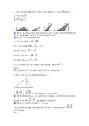人教版数学九年级下第二十七章相似4.docx