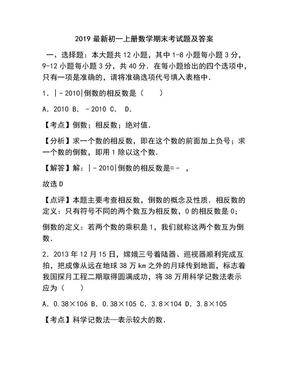 2019最新初一上册数学期末考试题及答案.doc