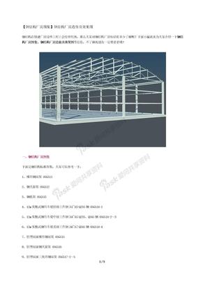 钢结构厂房图集.docx