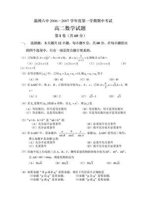2019-2020学年新课标人教A版数学必修5高二期中考试题 必修五和逻辑.doc
