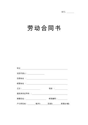郑州市人力资源和社会保障局劳动合同范本.doc