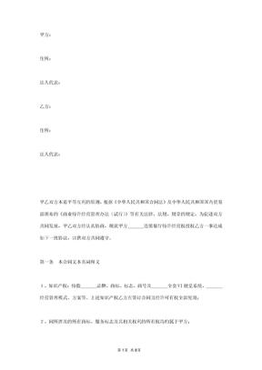 餐饮加盟合同协议书范本 标准版.docx