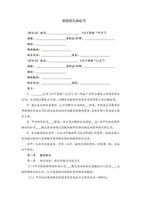 (员工持股)股权转让协议书(律师强烈推荐).docx