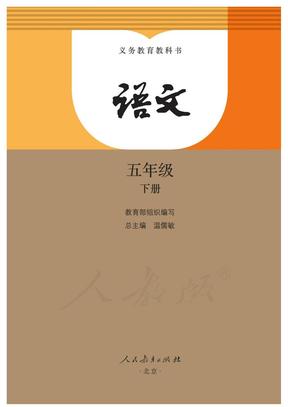 2020部编版五年级语文下册电子课本.pdf
