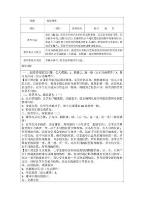 小学数学人教2011课标版二年级观察物体教案 (4).doc