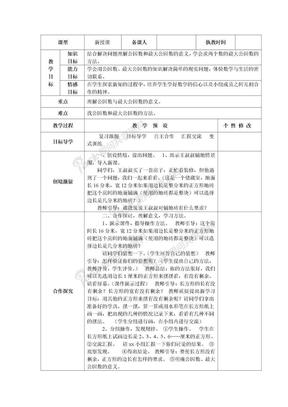 2015年人教版五年级数学下册教案(全册).doc