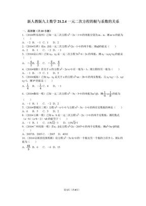 人教版数学九年级上第二十一章21.2.4一元二次方程的根与系数的关系  配套习题.doc
