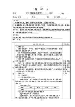 新人教版二年级下册数学全册表格式教案.doc