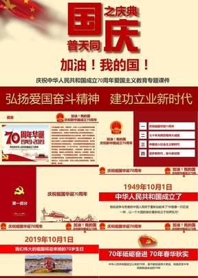 建国七十周年十一国庆节庆祝建国70周年ppt课件.pptx