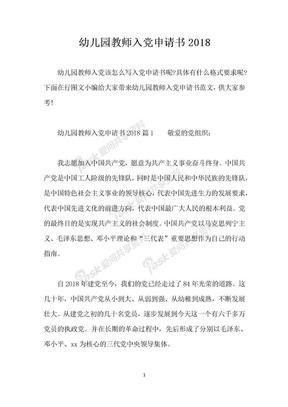 幼儿园教师入党申请书2018_1.docx