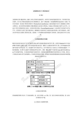 无线网络应用于门禁系统技术.doc