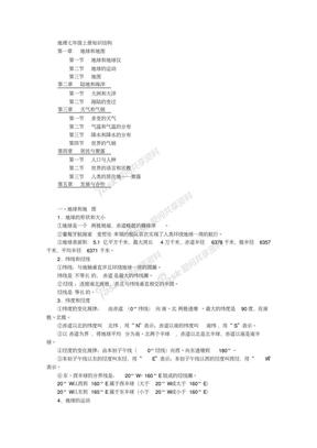 初一地理上册知识点总结(最全面最详细).pdf