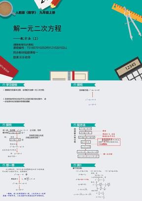 人教版数学九年级上第二十一章21.2.1配方法(2).ppt