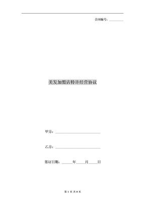 [合同范本]美发加盟店特许经营协议.doc