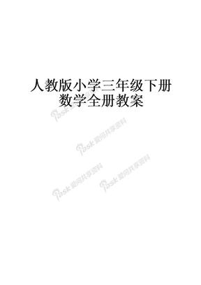 新人教版小学三年级下册数学全册教案.docx