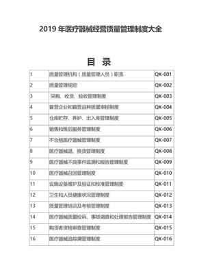 2019年医疗器械经营质量管理制度大全.docx