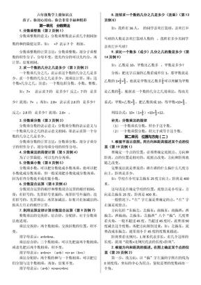 2018新人教版六年级数学上册知识点经典.docx.docx