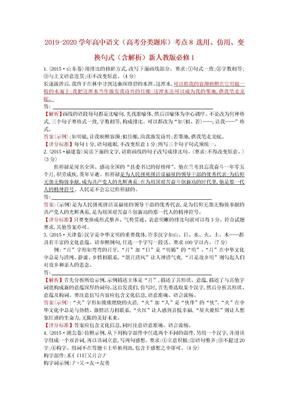 2019-2020学年高中语文(高考分类题库)考点8 选用、仿用、变换句式(含解析)新人教版必修1.doc