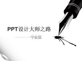 ppt设计大师之路――学徒篇.ppt