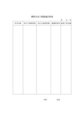 公司员工管理表格-销售人员工资提成计算.doc