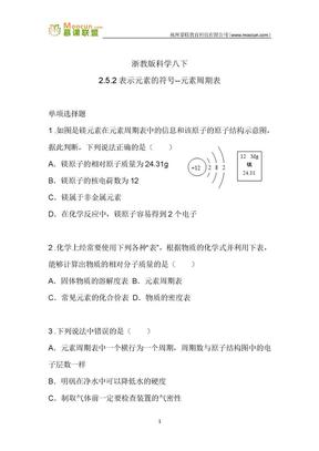 浙教版科学八年级下第二章习题30 2.5.2表示元素的符号-元素周期表.docx