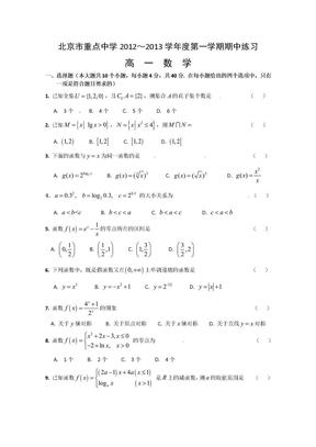 2012北京重点中学高一(上)期中数学(无答案).doc