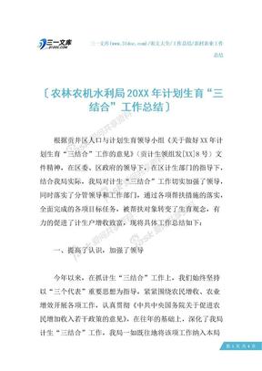 """【农村农业工作总结】农林农机水利局20XX年计划生育""""三结合""""工作总结.docx"""