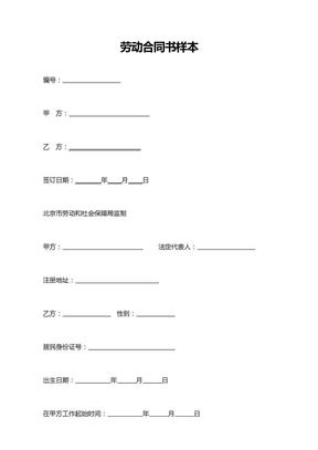 劳动合同书样本.doc