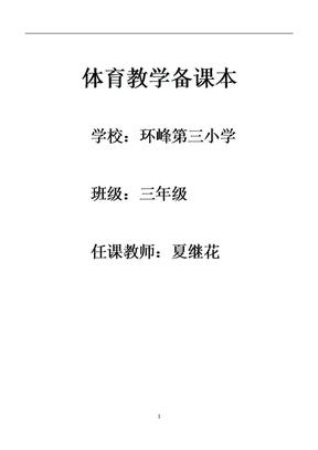 小学三年级体育教案全集全册.docx