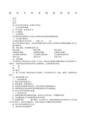公司股东股权协议书.docx.docx