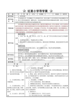 2018秋冀教版语文四上《绿叶的梦》WORD教学设计.doc