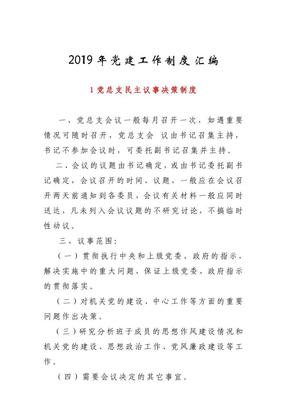2019年党建工作制度汇编.pdf