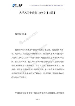 大学入团申请书1500字【三篇】.docx
