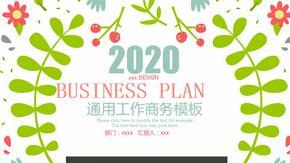 2020花纹边通用工作商务ppt模板.pptx
