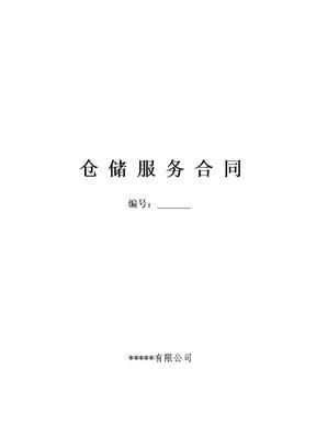 公司仓储服务合同.doc