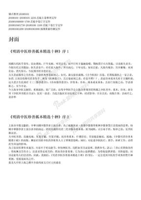 神验医宗舌镜lyn20180101201801061900.docx