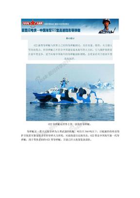 18、蒙面闪电侠——中国海军022型高速隐形导弹艇.doc