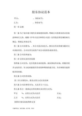 股东协议范本.doc