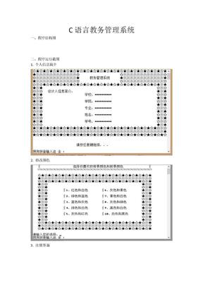 C语言教务管理系统(2000行代码).docx
