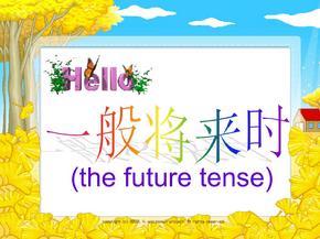 小学英语一般将来时精美课件.ppt