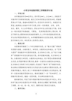新人教版小学五年级数学下册全册教案.doc