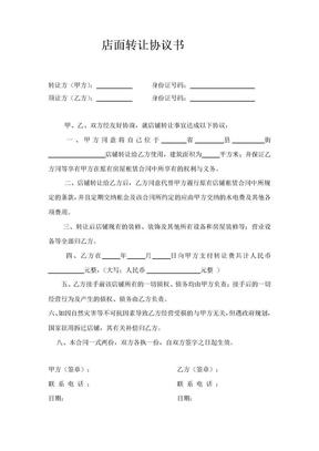 店面转让协议书(简单实用).doc