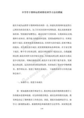 2018年中学骨干教师远程研修培训学习总结模板.docx