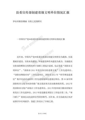 县委宣传部创建省级文明单位情况汇报.docx