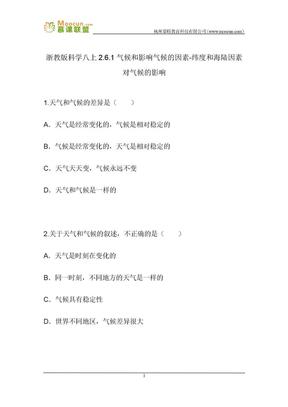 浙教版科学八年级上第二章习题29 2.6.1气候和影响气候的因素-纬度和海陆因素对气候的影响.docx