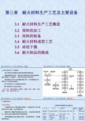 第三章  耐火材料生产工艺及主要设备.ppt
