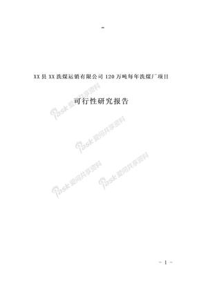 120万吨每年洗煤厂项目可行性研究报告.doc